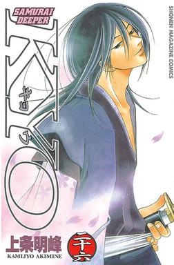 SAMURAI DEEPER KYO(26)-電子書籍
