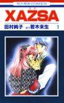 【期間限定 無料お試し版】XAZSA(ザザ) 1巻