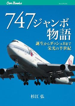 747 ジャンボ物語-電子書籍
