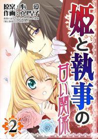 姫と執事の甘い関係2巻