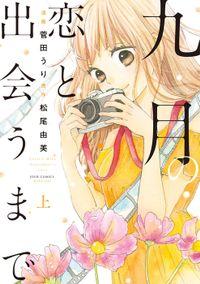九月の恋と出会うまで(コミック) : 上