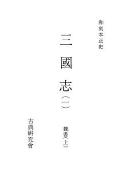 和刻本正史 三國志1-電子書籍