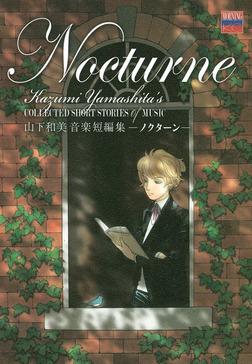 山下和美音楽短編集 ノクターン-電子書籍