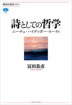 詩としての哲学 ニーチェ・ハイデッガー・ローティ-電子書籍