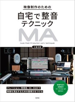 映像制作のための自宅で整音テクニック-電子書籍
