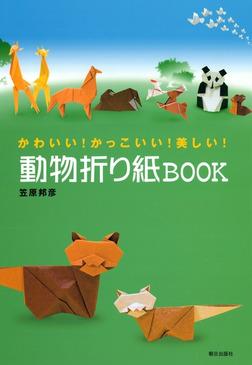 動物折り紙BOOK : かわいい!かっこいい!美しい!-電子書籍