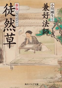 新版 徒然草 現代語訳付き-電子書籍