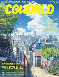 CGWORLD 2016年10月号 vol.218