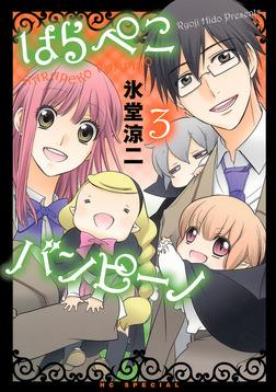 はらぺこバンピーノ 3巻-電子書籍