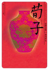 荀子 ビギナーズ・クラシックス 中国の古典
