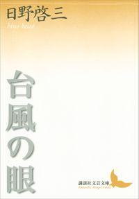 台風の眼(講談社文芸文庫)