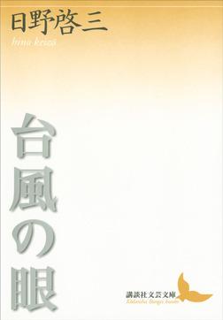 台風の眼-電子書籍