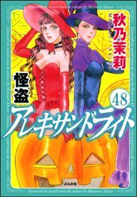 怪盗 アレキサンドライト(分冊版) 【第48話】