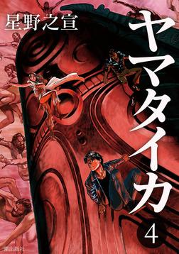 ヤマタイカ (4)-電子書籍