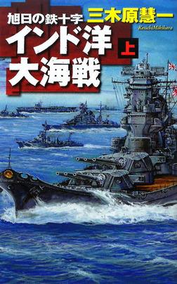 旭日の鉄十字 インド洋大海戦 上-電子書籍
