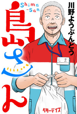 島さん 分冊版 : 9-電子書籍