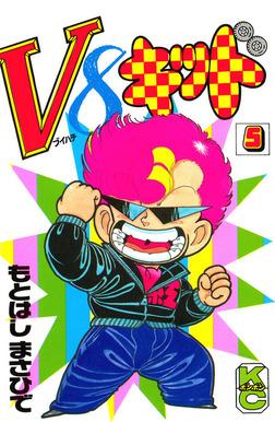 V8キッド(5)-電子書籍