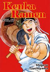 KENKA RAMEN, Volume 17