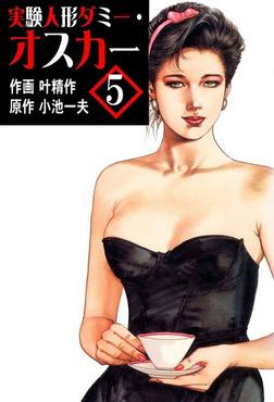 実験人形ダミー・オスカー5-電子書籍