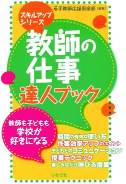 教師の仕事 達人ブック-電子書籍