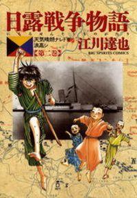 日露戦争物語(2)