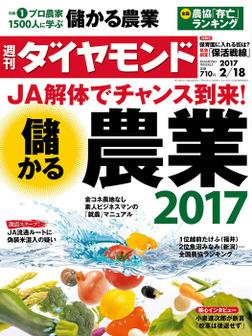 週刊ダイヤモンド 17年2月18日号-電子書籍