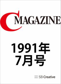 月刊C MAGAZINE 1991年7月号-電子書籍