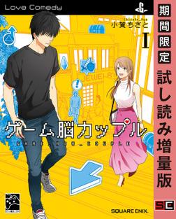 ゲーム脳カップル 1巻【期間限定 試し読み増量版】-電子書籍
