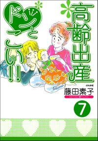 高齢出産ドンとこい!!(分冊版) 【第7話】