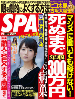 週刊SPA! 2016/12/6号-電子書籍