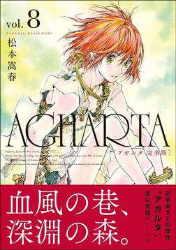 AGHARTA - アガルタ - 【完全版】 8巻-電子書籍