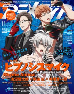 アニメディア2020年11月号-電子書籍