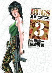 BUGS―捕食者たちの夏―(3)