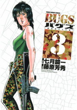 BUGS―捕食者たちの夏―(3)-電子書籍