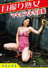 自撮り熟女 ―マキエマキ写真集―