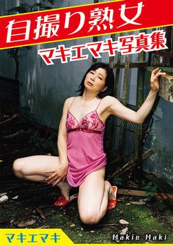 自撮り熟女 ―マキエマキ写真集―-電子書籍