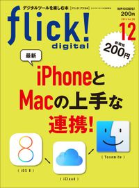 flick! digital 2014年12月号 vol.38