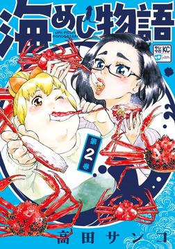 海めし物語(2)-電子書籍
