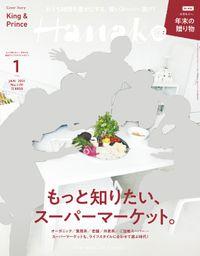 Hanako(ハナコ) 2021年 1月号 [もっと知りたい、スーパーマーケット。]