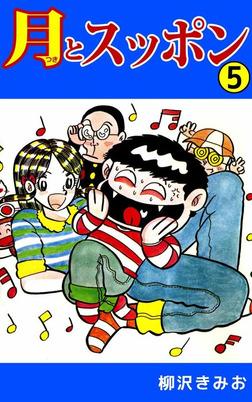月とスッポン 5巻-電子書籍