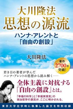 大川隆法 思想の源流 ―ハンナ・アレントと「自由の創設」―-電子書籍