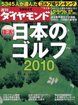 週刊ダイヤモンド 10年5月8日合併号-電子書籍