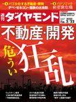 週刊ダイヤモンド 20年2月22日号