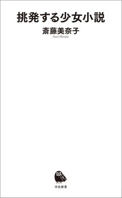 挑発する少女小説-電子書籍