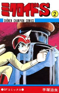 ミクロイドS 2(少年チャンピオン・コミックス)