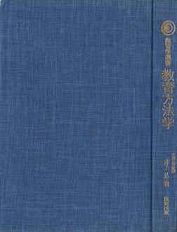 教育学選書 教育方法学-電子書籍