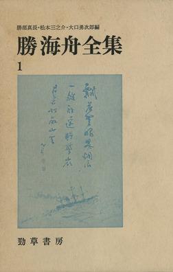 勝海舟全集〈1〉-電子書籍