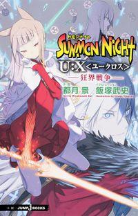 サモンナイト U:X〈ユークロス〉―狂界戦争―