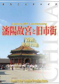 遼寧省007瀋陽故宮と旧市街 ~「清朝」発祥の地
