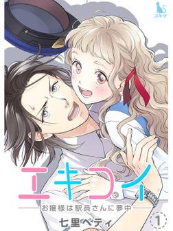 エキコイ-お嬢様は駅員さんに夢中-【単行本版】1-電子書籍